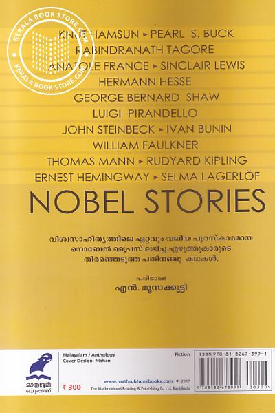 back image of Nobel Kathakal