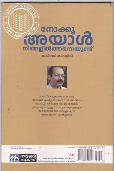back image of Nokku Ayal Ningalilthanneyundu