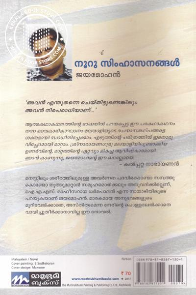 back image of നൂറു സിംഹാസനങ്ങള്