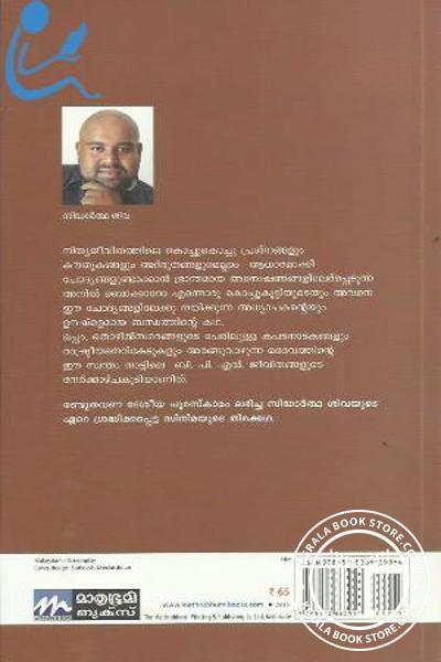 back image of Noottonnu chodyangal
