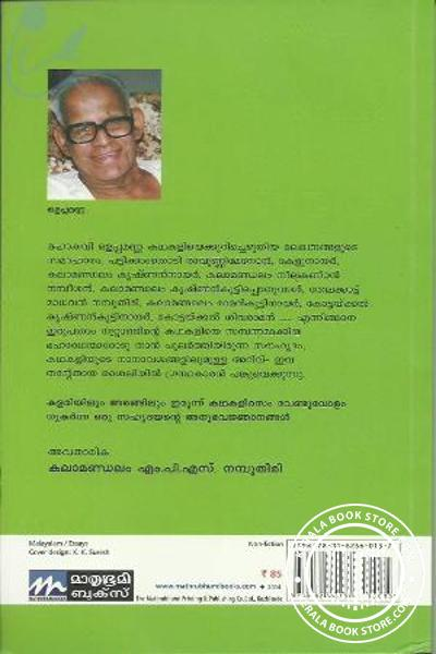 back image of ഒളപ്പമണ്ണ കഥകളിയുടെ രംഗശ്രീ