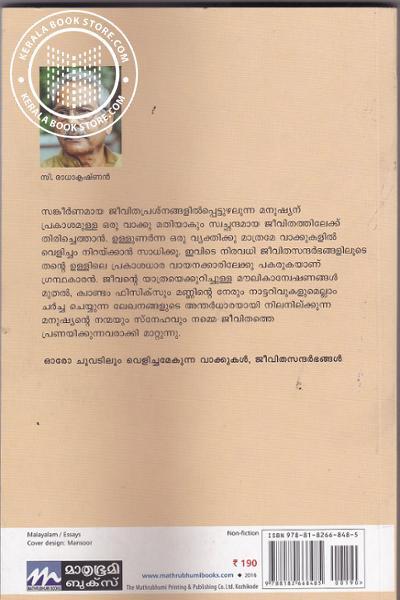 back image of Onnilum Tholkkathirikkan