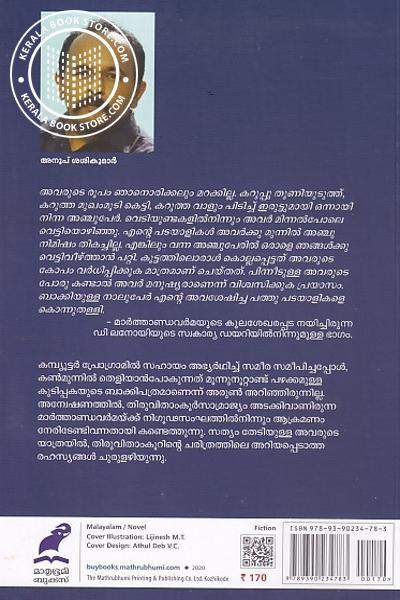 back image of ഒൻപതാം വീട്