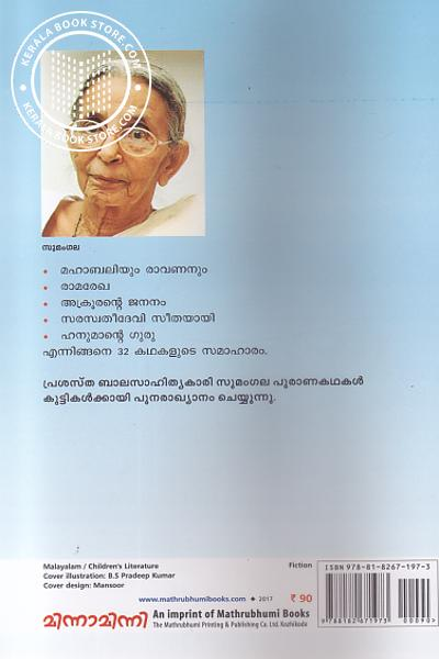 back image of Onpathu Sreeramanmarum Mattu Kathakalum