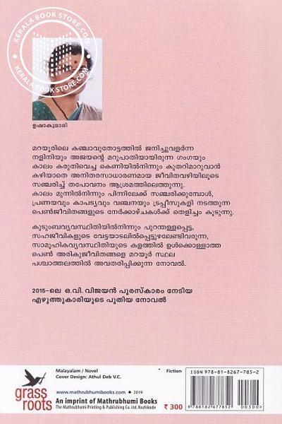back image of ഊരുവിലക്ക്