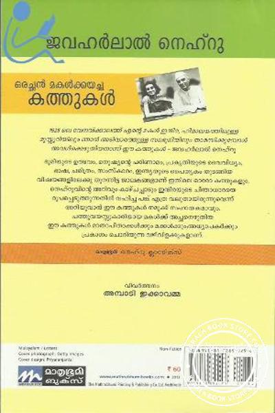 back image of ഒരച്ഛന് മകള്ക്കയച്ച കത്തുകള്