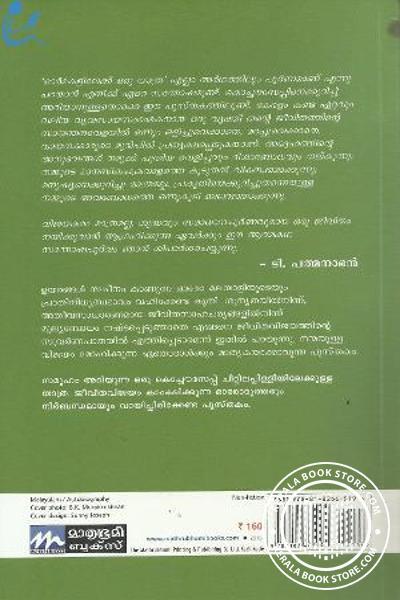 back image of Ormakalilekku Oru Yathra