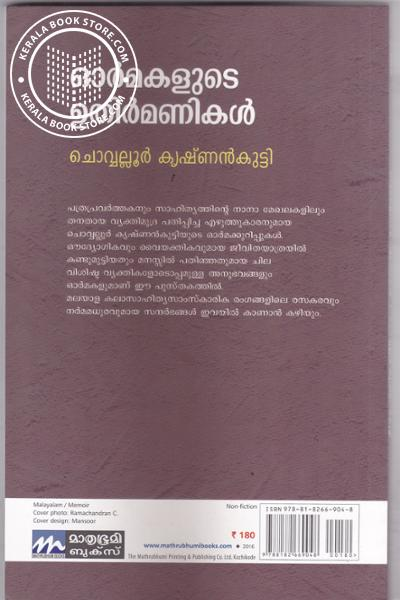 back image of Ormakalude Uthirmanikal