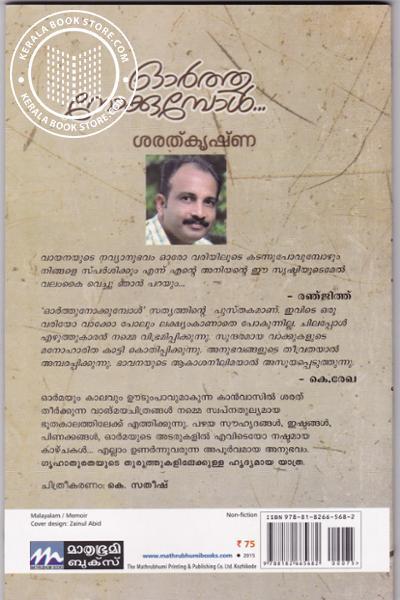 back image of ഓര്ത്തുനോക്കുമ്പോള്
