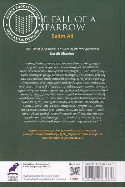 back image of ഒരു കുരുവിയുടെ പതനം