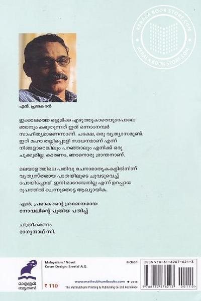 back image of ഒരു മലയാളി ഭ്രാന്തന്റെ ഡയറി