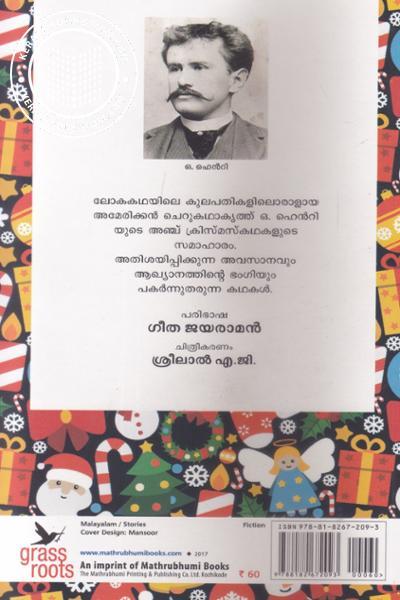 back image of ഒരുനിത്യഹരിത ക്രിസുമസ് സമ്മാനം