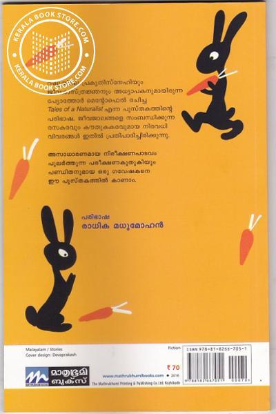 back image of Oru Prakruthisnehiyude Anubhavakkurippukal