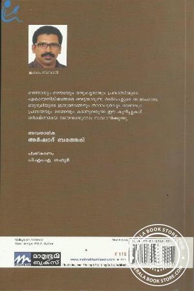 back image of Oru Pravasiyude Ekanda Dinagal