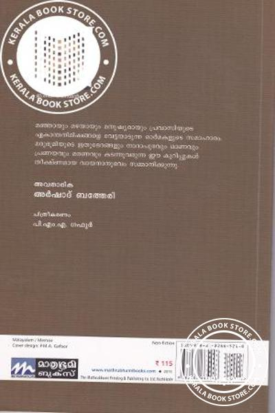 back image of Oru Pravasiyude Ekantha Dinangal