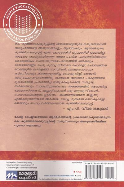 back image of Oru Socilalistinte Ormakal