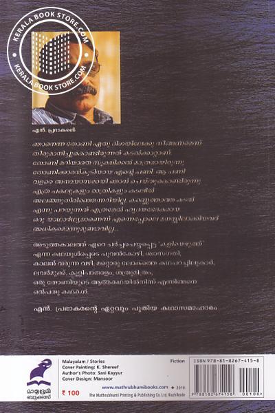 back image of Oru Thoniyude Athmakathayil Ninnnu