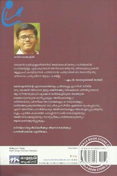 back image of Oru Vadakkan Veeragadha 25 Varshangal