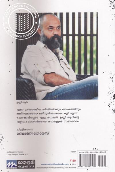 back image of Ozhivudivasathe Kali