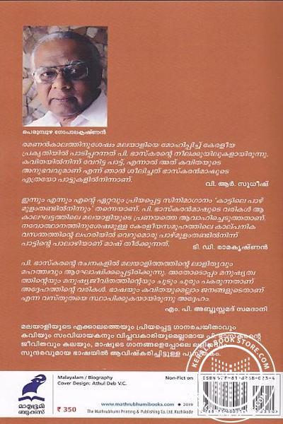 back image of പി ഭാസ്കരന് ഉറങ്ങാത്ത തംബുരു