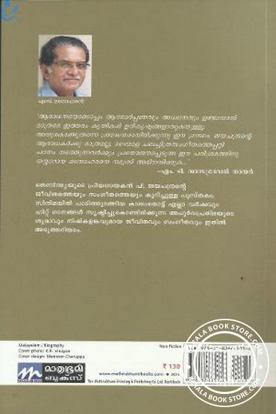 back image of P.Jayachandran Malayalathinte Madhuchadrika