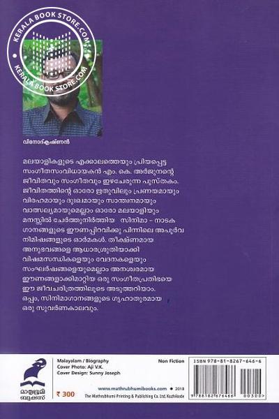back image of Paadaatha Veenayum Paadum