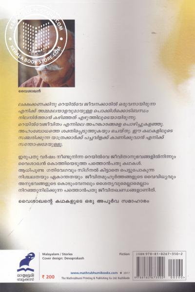 back image of Pachavilakku