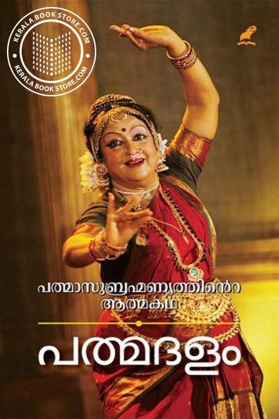 back image of Padmadalam