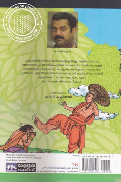 back image of Panavum Arpanavum