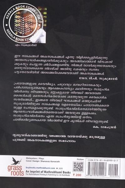 back image of പന്ത്രണ്ട് അക നാടകങ്ങള്