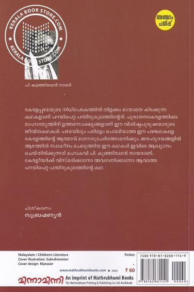 back image of പറയിപെറ്റ പന്തീരുകുലം