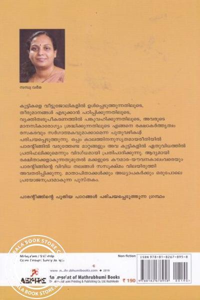 back image of പാരന്റിങ് പാഠങ്ങള്