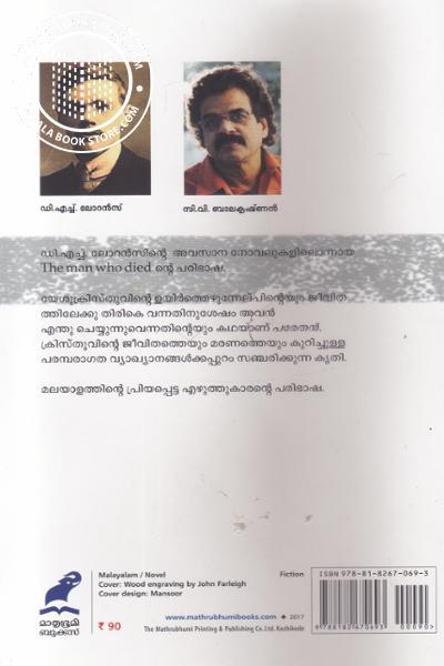 back image of Parethan