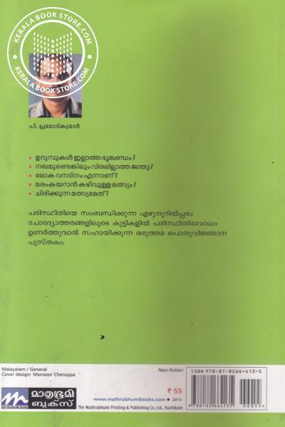 back image of Paristhithi Quiz
