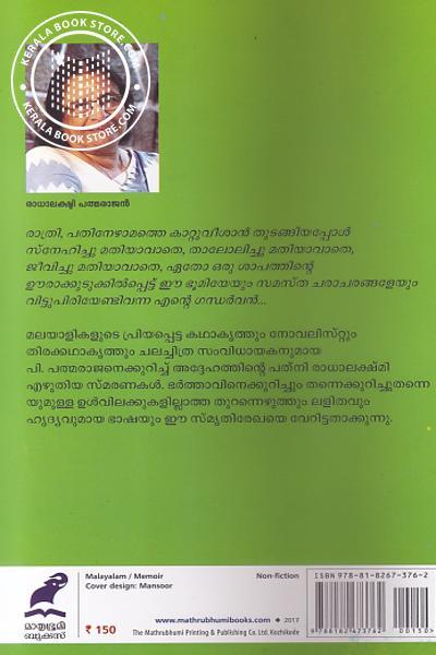 back image of Pathmarajan Ente Gandharvan