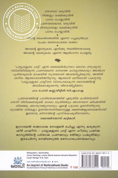 back image of പാട്ടുകളുടെ പാട്ട്