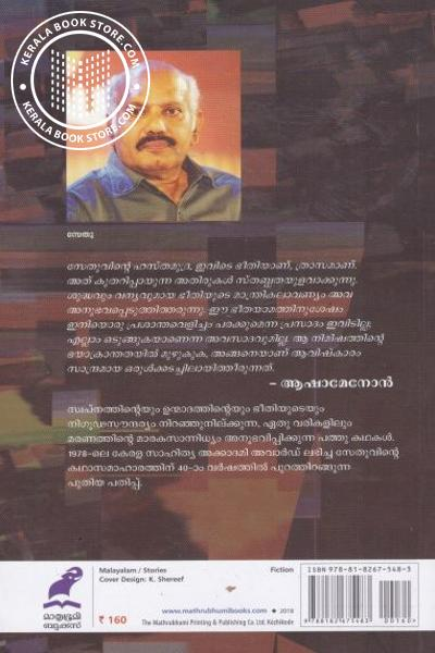 back image of പേടി സ്വപ്നങ്ങള്