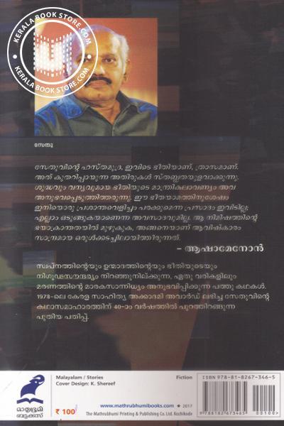 back image of Pediswapnangal