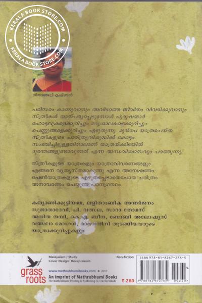 back image of Pen Yatrakal