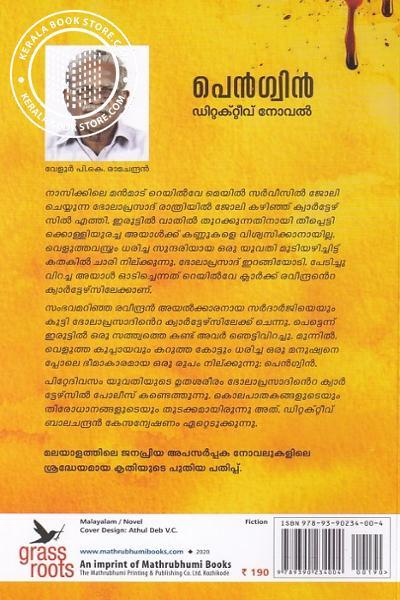 back image of പെൻഗ്വിൻ