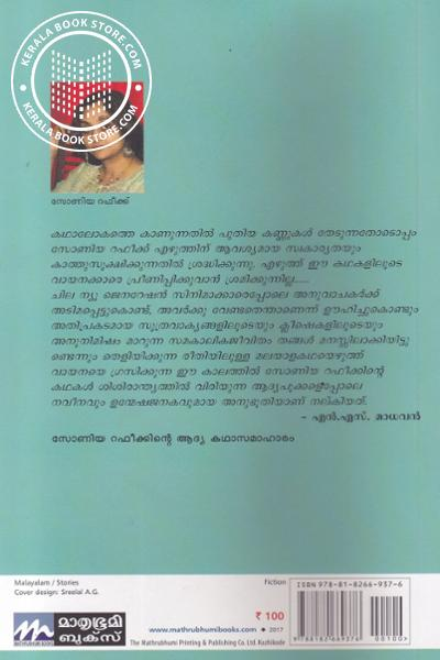 back image of Penkurisu
