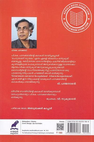 back image of പെരുവിരല്ക്കഥകള്