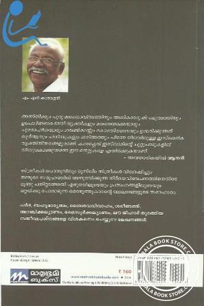 back image of പിടക്കോഴി കൂവരുത്