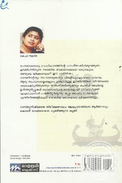 back image of Piramidukalude Naattil