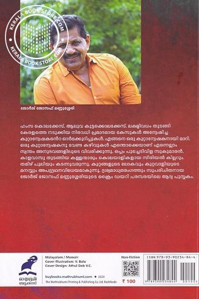 back image of പൂച്ചെടിവിള സുകുമാരൻ
