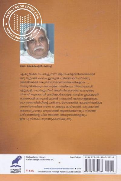 back image of പോര്ച്ചുഗീസ് അധിനിവേശവും കുഞ്ഞാലി മരയ്ക്കാര്മാരും