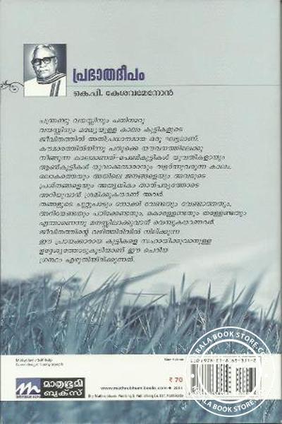 back image of പ്രഭാതദീപം