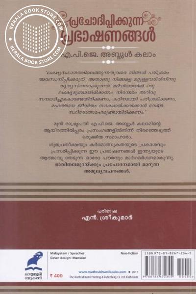 back image of പ്രചോദിപ്പിക്കുന്ന പ്രാഭാഷണങ്ങള്