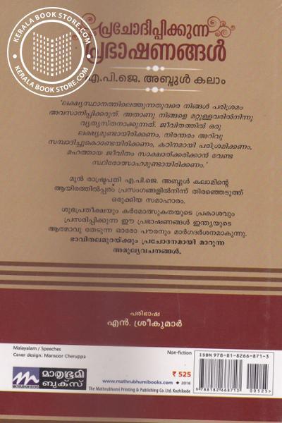 back image of പ്രചോദിപ്പിക്കുന്ന പ്രഭാഷണങ്ങള്
