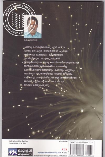 back image of Prakasham Parathunna Jeevithangal